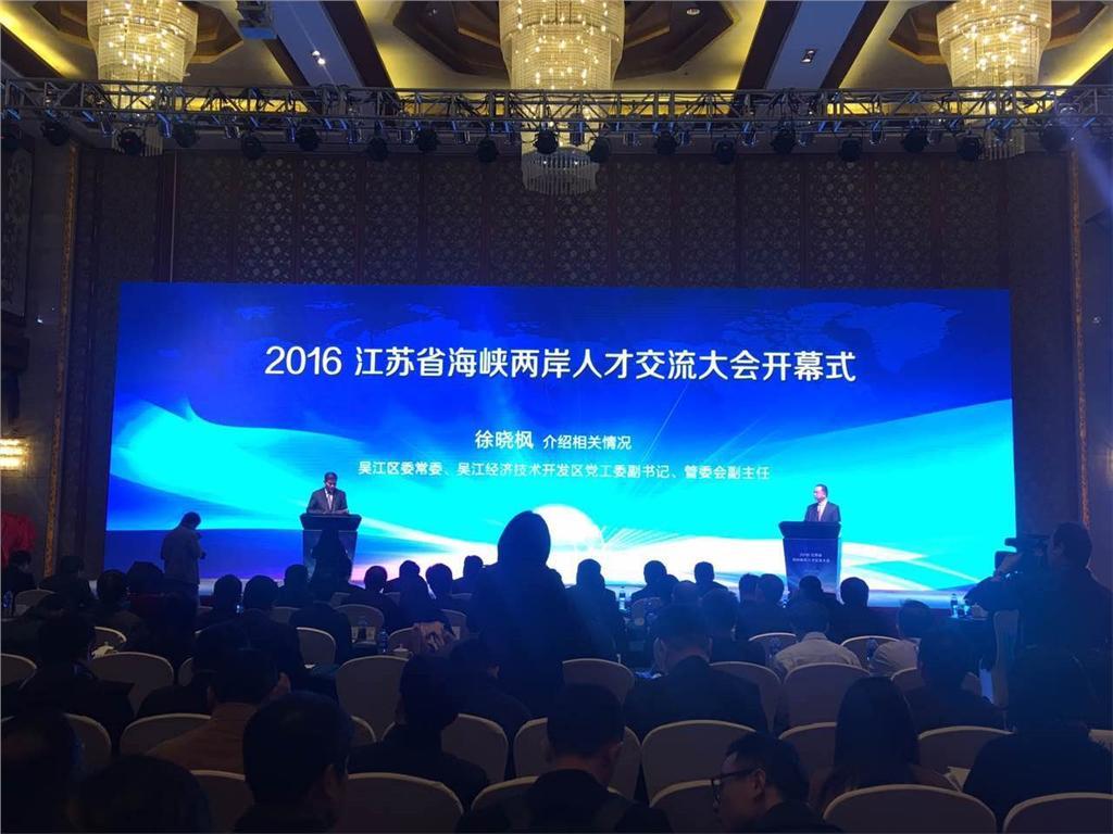 吴江经济技术开发区举办2016年江苏省海峡两岸青年人才交流会活动